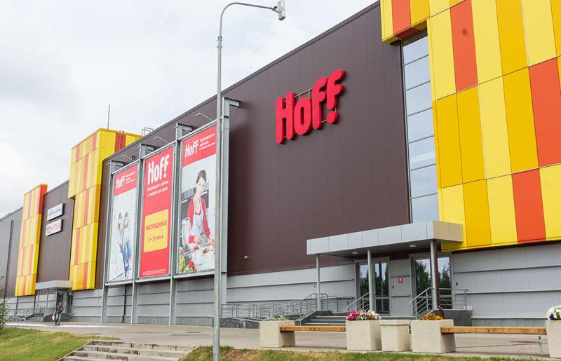 Один из гипермаркетов Хофф