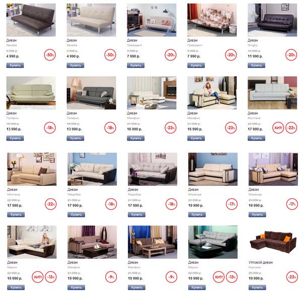 Часть товаров, представленных в онлайн-магазине Хофф
