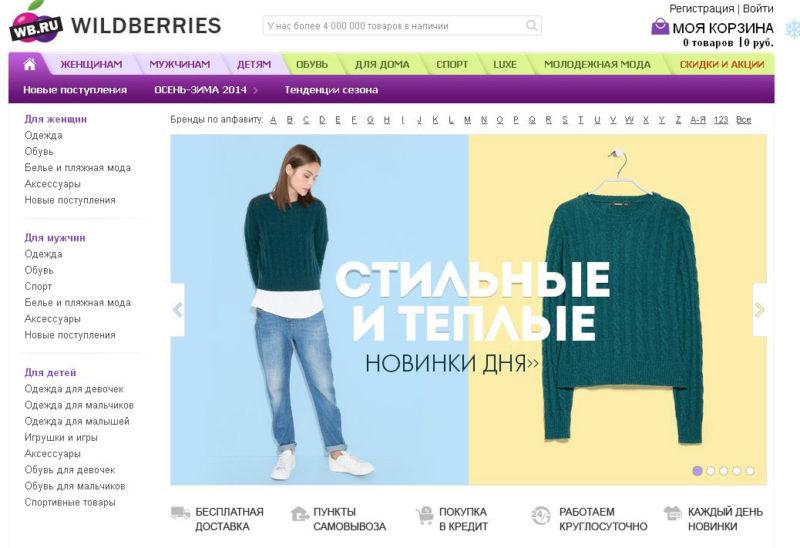 Главная страница онлайн-магазина ВайлдБерриз
