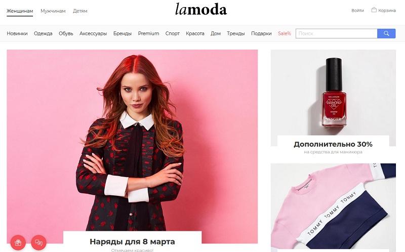 Интерфейс интернет-магазина Lamoda