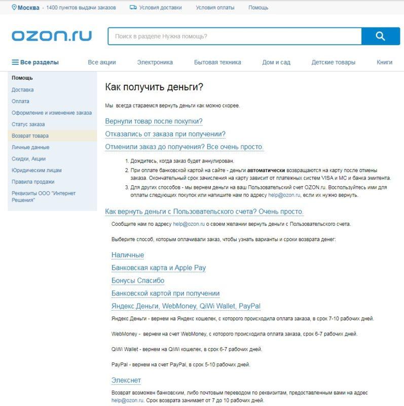 Возврат денег с отказных посылок на Озон.ру