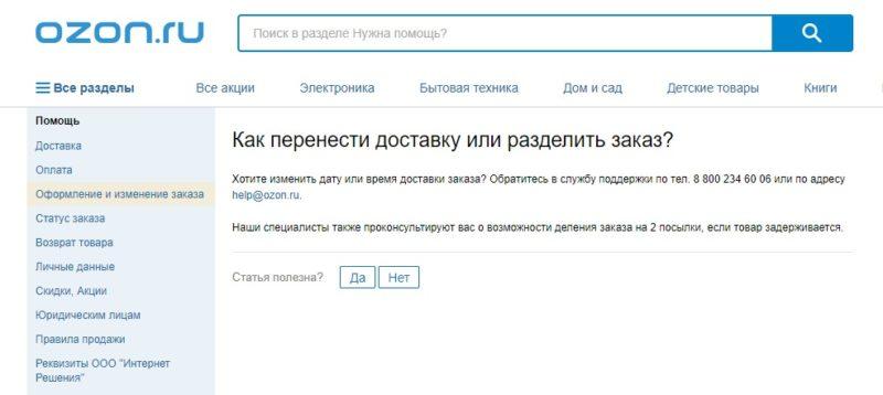 Правила разделения заказов на Озон.ру