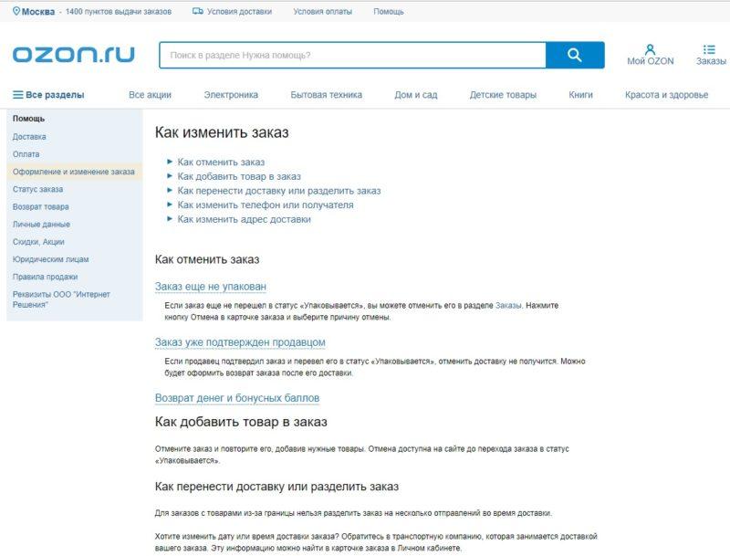 Отмена заказа на Озон.ру