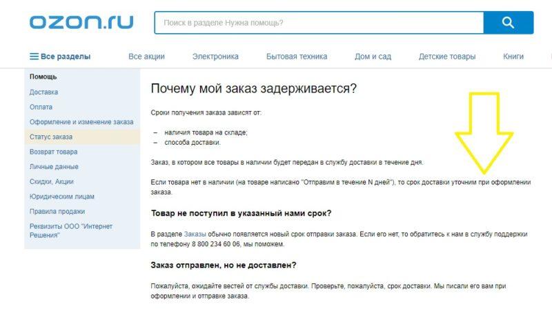 Проблемы с задержкой товара, приводящие к делению заказов на Озон.ру