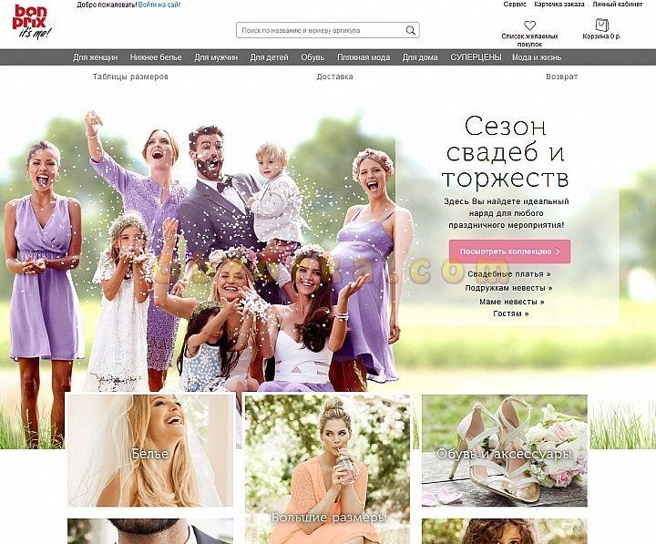 Официальный веб-сайт bonprix.ru