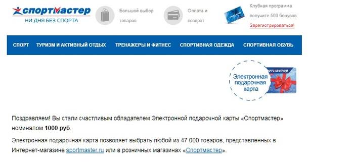 Электронный сертификат Спортмастер