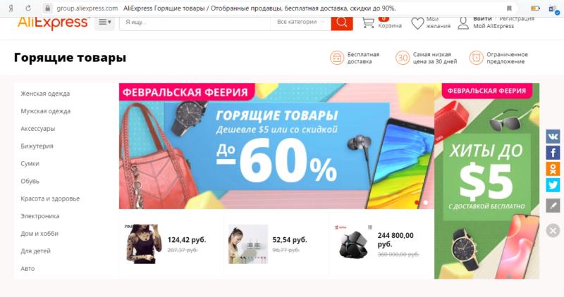 Aliexpress: главная страница со скидками (до -60%), хитами продаж до $5