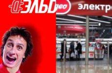Где дешевле: в «Эльдорадо» или «М.Видео»?