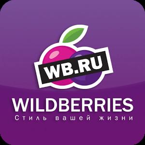 Где скачать приложение «ВайлдБерриз» бесплатно на телефон