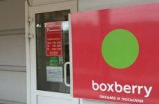 Как получить посылку в «Боксберри» и не нарушить срок хранения заказа