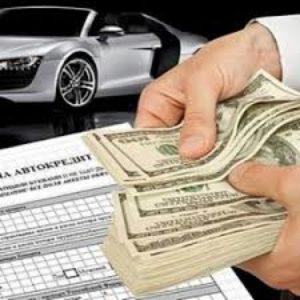 Кредит под залог автомобиля для юридических лиц