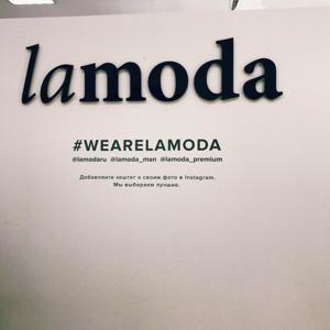 Промокод «Ламода» на первый заказ