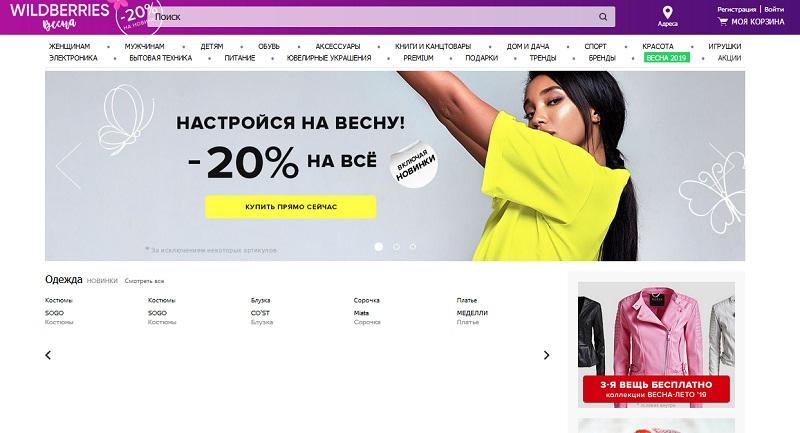 Интерфейс интернет-магазина Wildberries