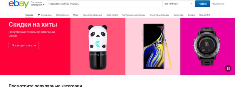 Главная страница онлайн-магазина Ебей