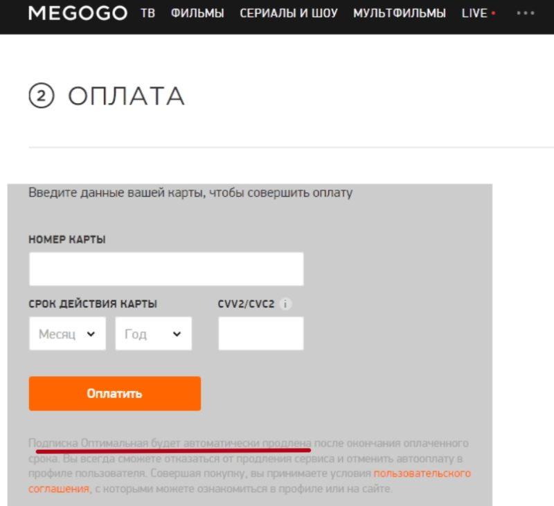 Оплата подписки на Мегого с помощью банковской карты