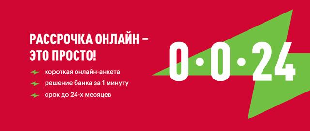 Реклама рассрочки в М.Видео