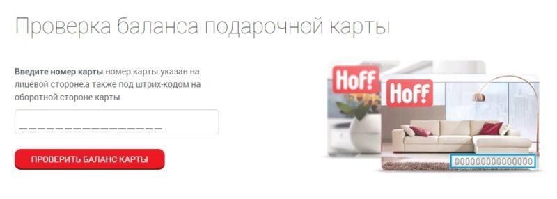 Проверка подарочной карты на веб-сайте магазина
