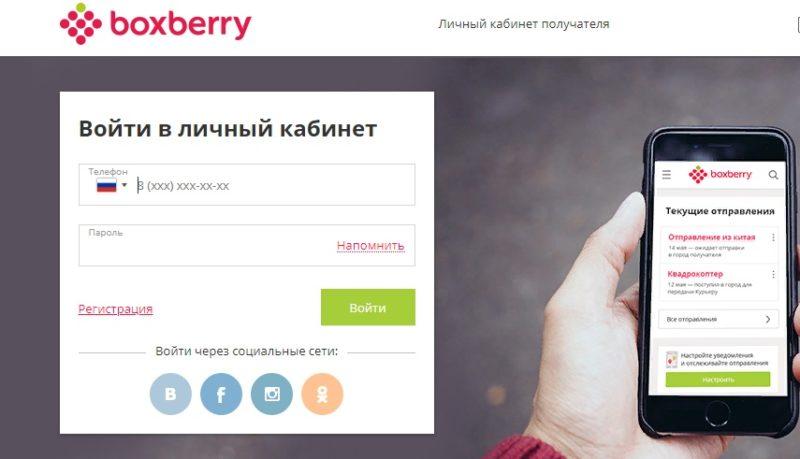 Работа в личном кабинете Boxberry облегчает отслеживание статуса посылки и оформление заказа