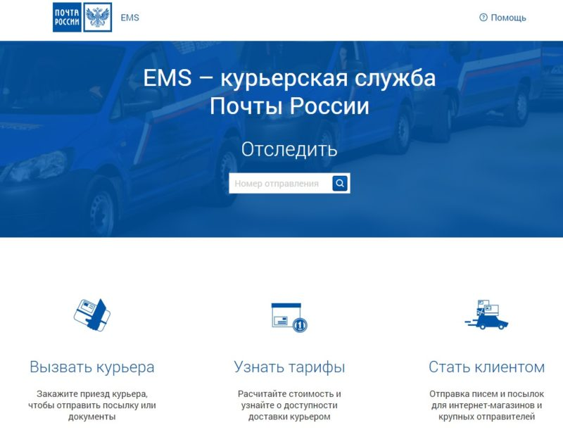 Ввод трек-номера на сайте Почты России EMS