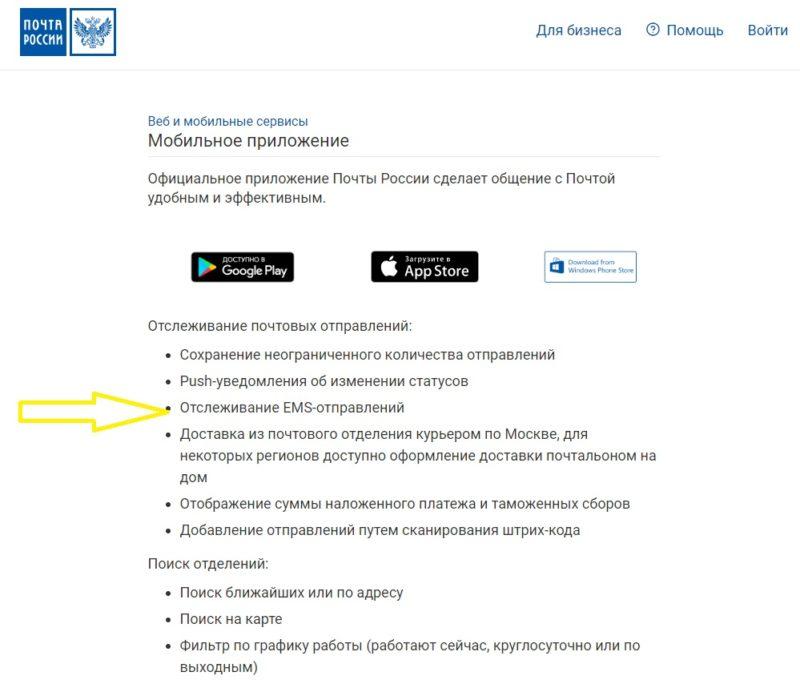 Мобильное приложение почты России для отслеживания посылок и оформления посылок