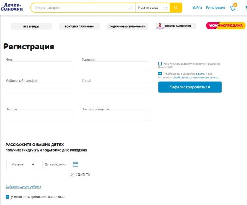 Регистрация ЛК на сайте Дочки-сыночки позволит получать актуальные сведения