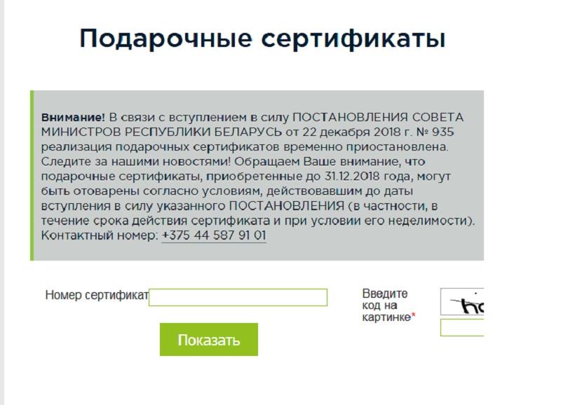 Форма проверки купона на официальном сайте компании