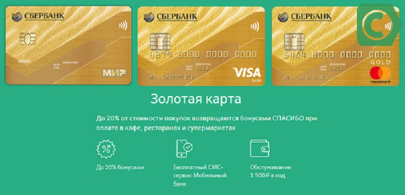 Премиальные карты Сбербанка выглядят презентабельно и обладают рядом преимуществ