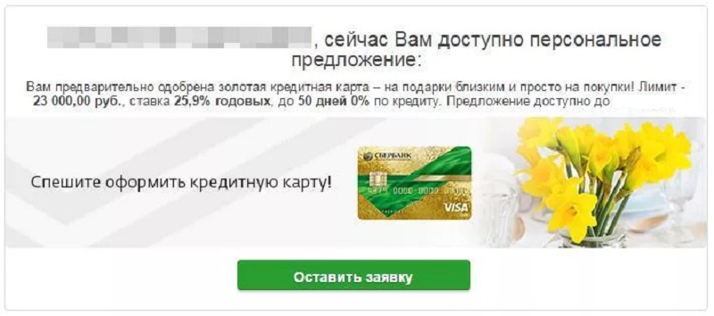Персональное предложение получают лишь избранные клиенты банка