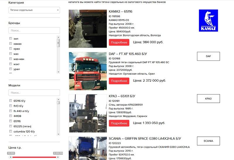 Интерфейс одной из интернет-площадок по продаже конфиската