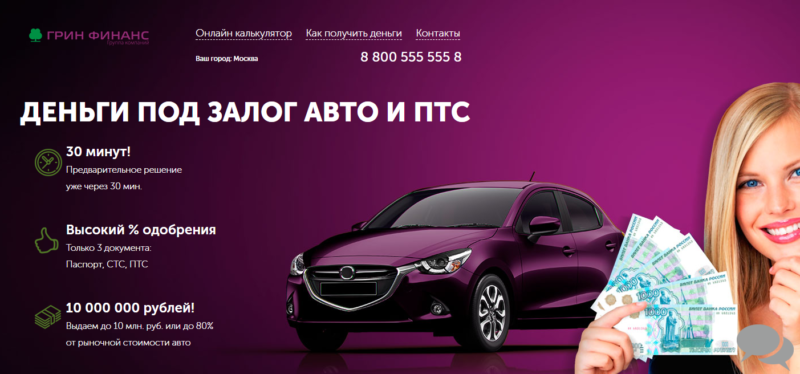 Реклама одного из автоломбардов
