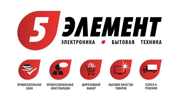 "Преимущество магазина ""5 Элемент"""