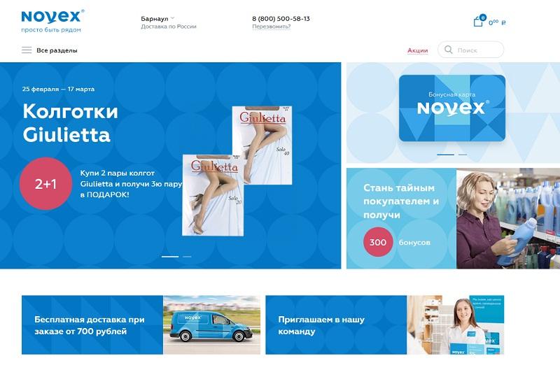 Интерфейс интернет-магазина Новэкс