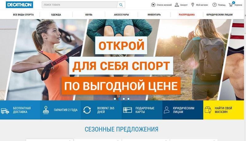 """Официальный сайт """"Декатлон"""""""