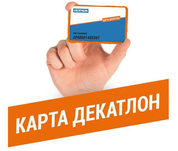 Дисконтная карточка магазина