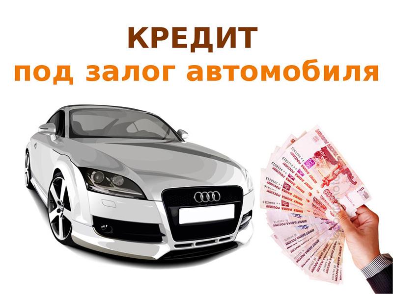 Кредит под залог машины