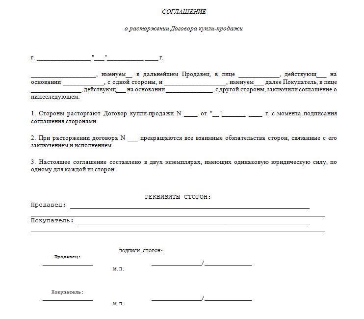 Бланк соглашения о расторжении страхового договора