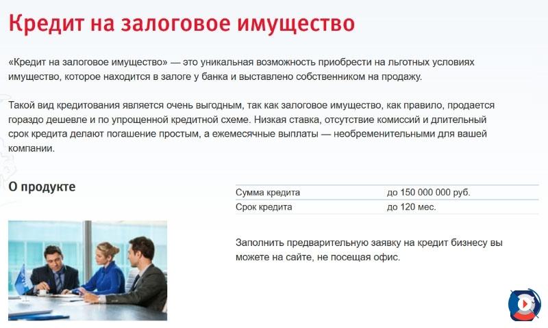 Предложение выдачи кредита от ВТБ-24 на покупку залогового имущества