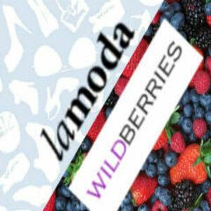 WildBerries или Lamoda: где дешевле и что лучше
