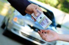 Где оформить займ под залог кредитного автомобиля