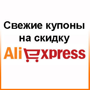 Как пользоваться купонами на «АлиЭкспресс » от продавца