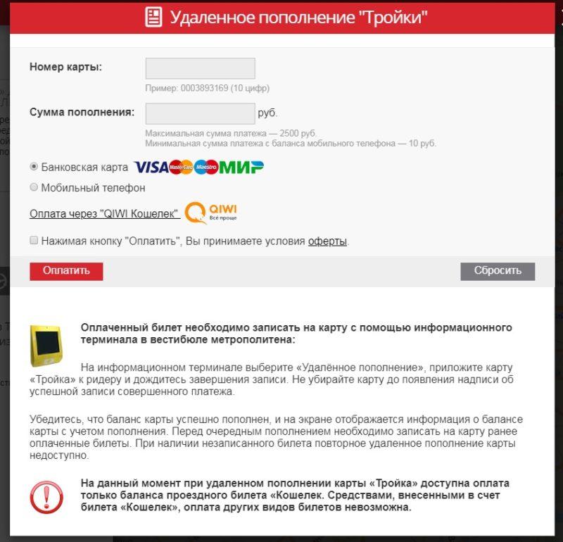 Оплата Тройки через единый портал Московский Транспорт