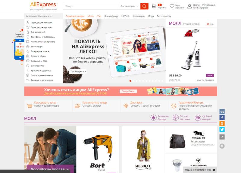 Площадка АлиЭкспресс позволяет увеличить продажи своего товара