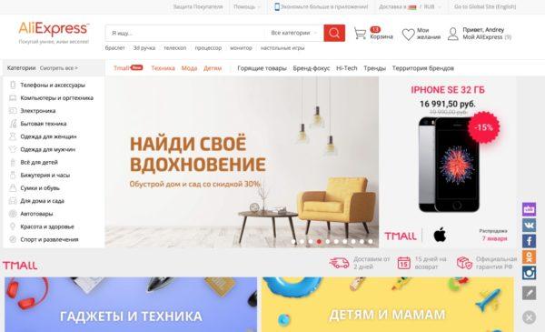 Главная страница aliexpress.com
