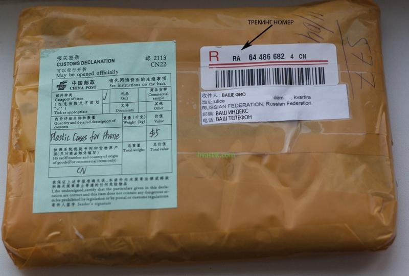 Почтовое отправление