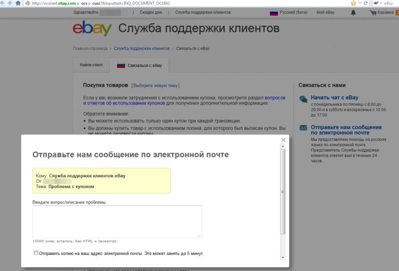 Выбор проблемы для формирования письма на адрес службы поддержки Ebay