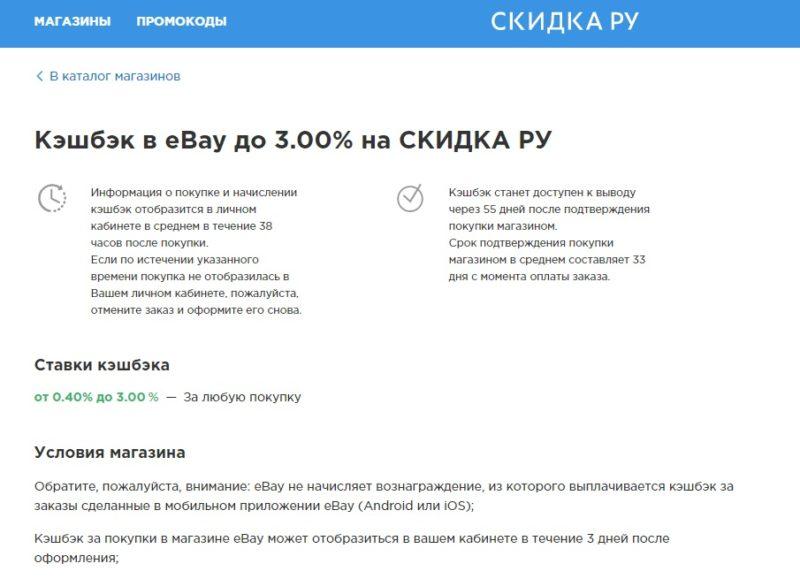 Условия возврата средств через сайт Скидка.ру при покупках на Ebay