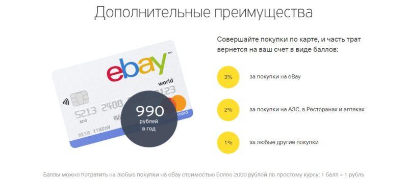 Карта Ebay Тинькофф выгодное предложение для покупателей дорогостоящих товаров