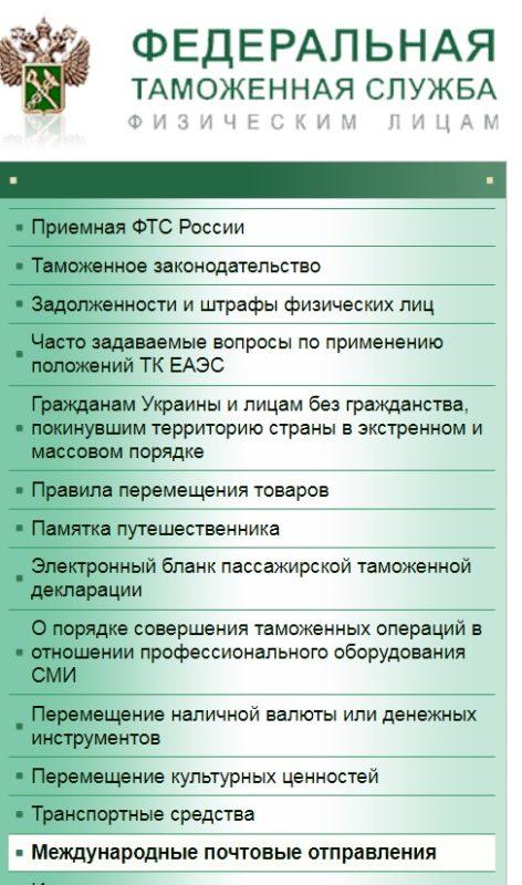 Сайт таможенной службы - порядок перемещения международных отправлений