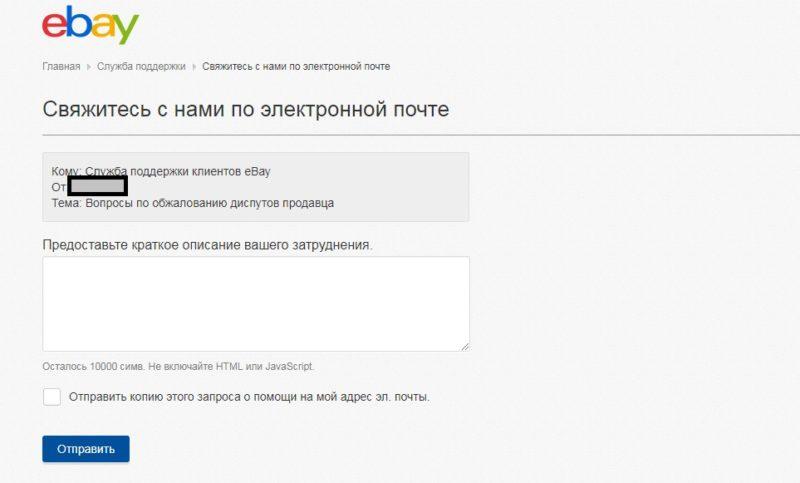 Отправка запроса на решение проблемы пользователем Ebay