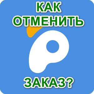 Отмена заказа на Пандао: когда вернут деньги?